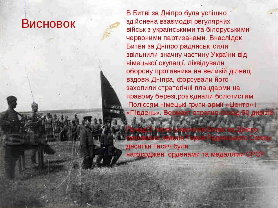 В Битві за Дніпро була успішно здійснена взаємодія регулярних військ з україн...