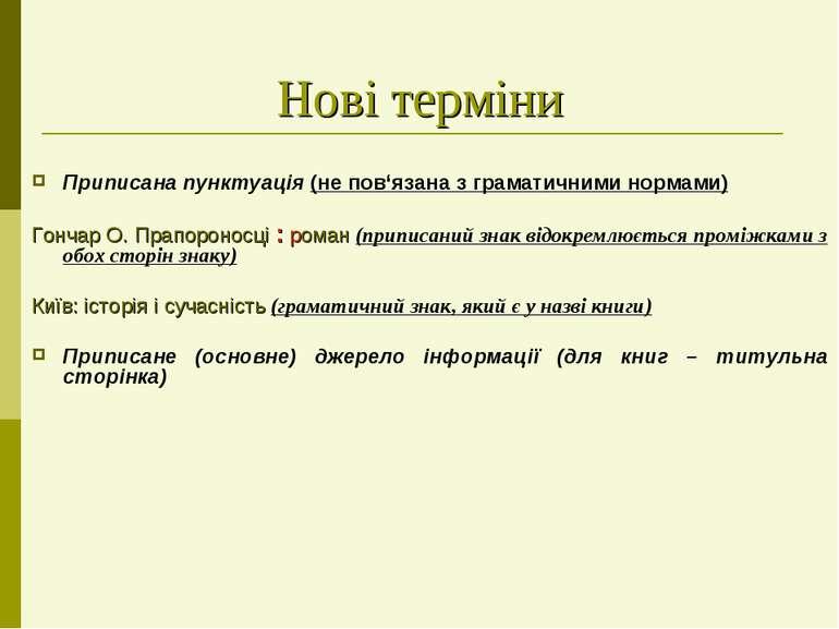 Нові терміни Приписана пунктуація (не пов'язана з граматичними нормами) Гонча...