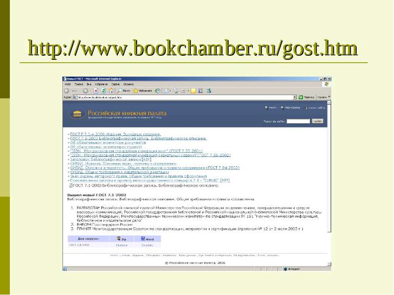 http://www.bookchamber.ru/gost.htm