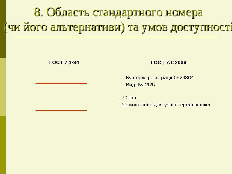 8. Область стандартного номера (чи його альтернативи) та умов доступності