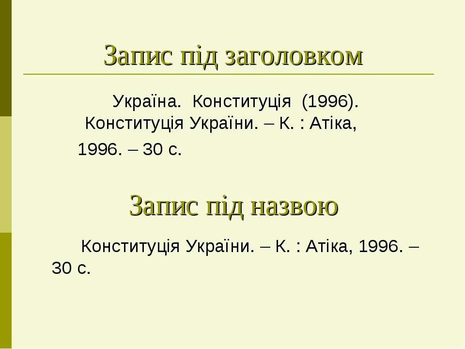 Запис під заголовком Конституція України. – К. : Атіка, 1996. – 30 с. Україна...