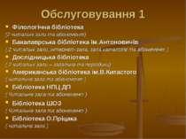 Обслуговування 1 Філологічна бібліотека (2 читальні зали та абонемент) Бакала...