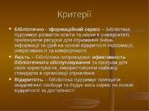Критерії Бібліотечно - іформаційний сервіс – Бібліотека підтримує розвиток ос...