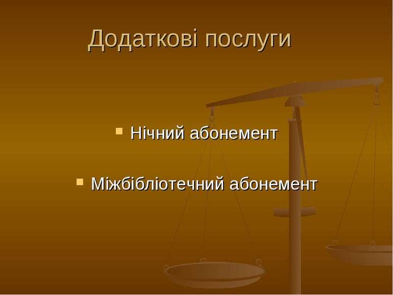 Додаткові послуги Нічний абонемент Міжбібліотечний абонемент