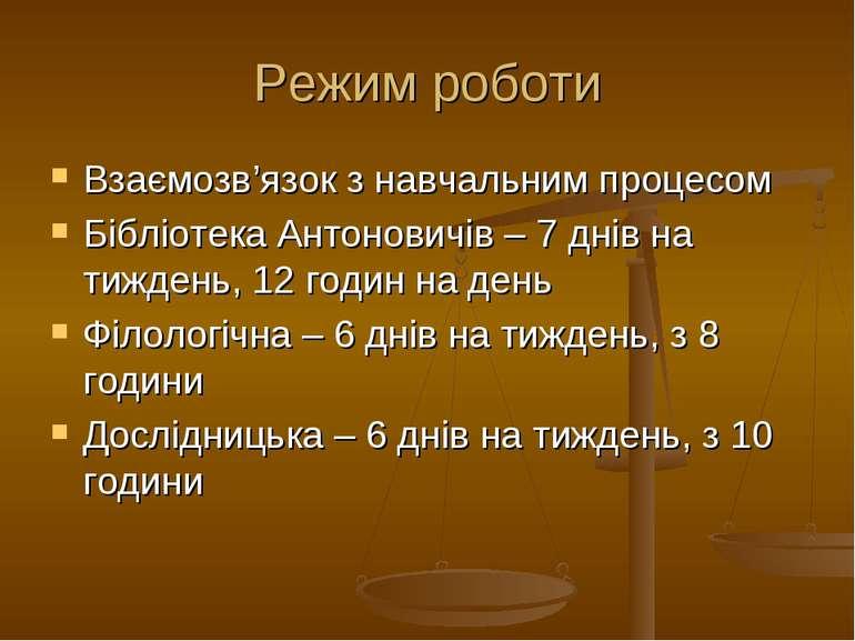 Режим роботи Взаємозв'язок з навчальним процесом Бібліотека Антоновичів – 7 д...