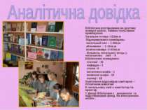 Бібліотека розташована на другому поверсі школи. Займає ізольоване приміщення...