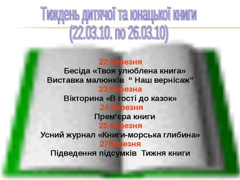 """22 березня Бесіда «Твоя улюблена книга» Виставка малюнків """" Наш вернісаж"""" 23 ..."""