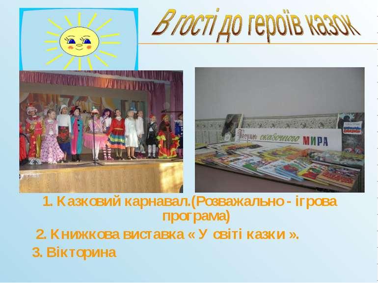 1. Казковий карнавал.(Розважально - ігрова програма) 2. Книжкова виставка « У...