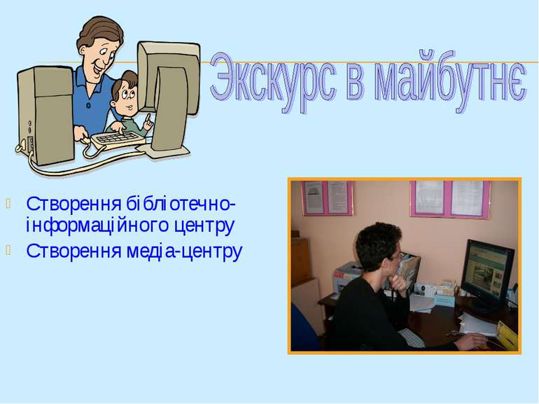 Створення бібліотечно-інформаційного центру Створення медіа-центру