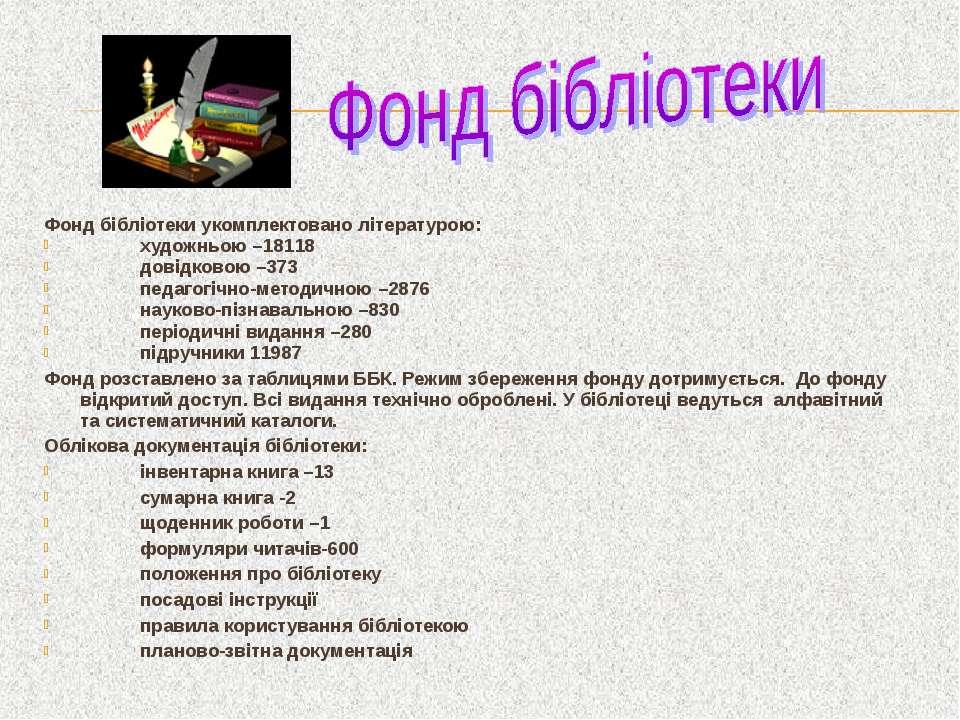 Фонд бібліотеки укомплектовано літературою: художньою –18118 довідковою –373 ...