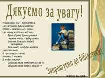 Книжковий дім – бібліотека, Це затишок думок святих. Бібліо – звали книгу гре...