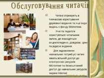 Читачі отримують в тимчасове користування друковані видання та інші види вида...