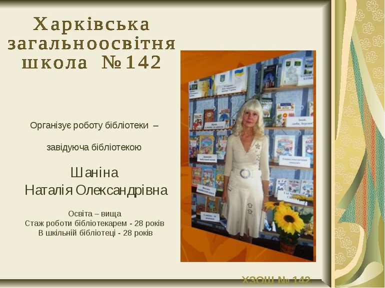 Організує роботу бібліотеки – завідуюча бібліотекою Шаніна Наталія Олександрі...