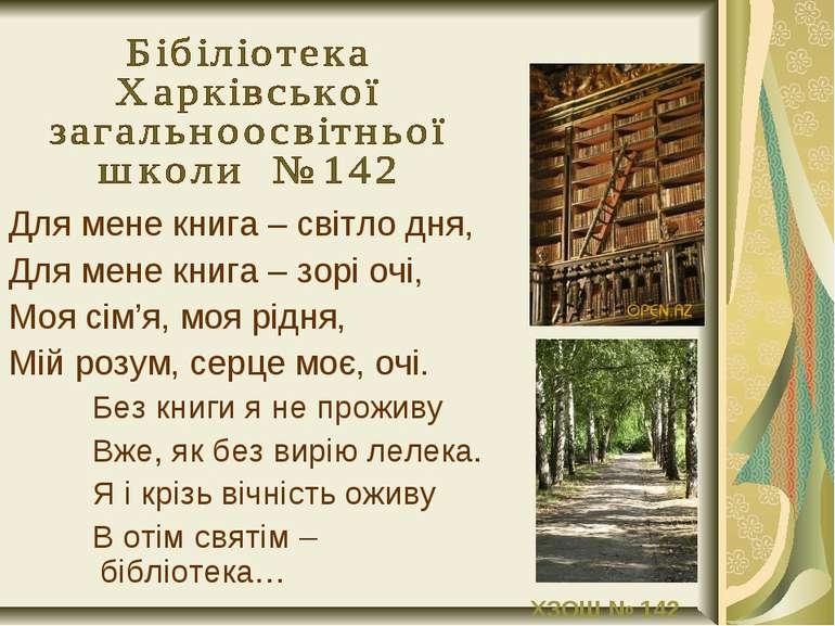 Для мене книга – світло дня, Для мене книга – зорі очі, Моя сім'я, моя рідня,...