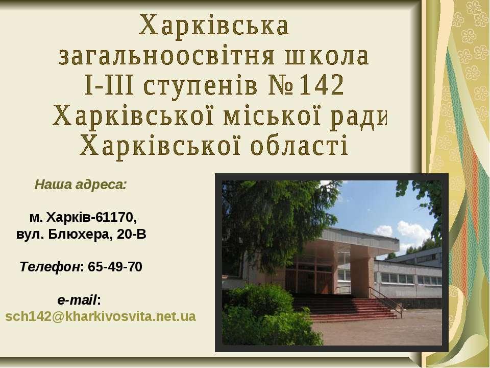 Наша адреса: м. Харків-61170, вул. Блюхера, 20-В Телефон: 65-49-70 e-mail: sc...