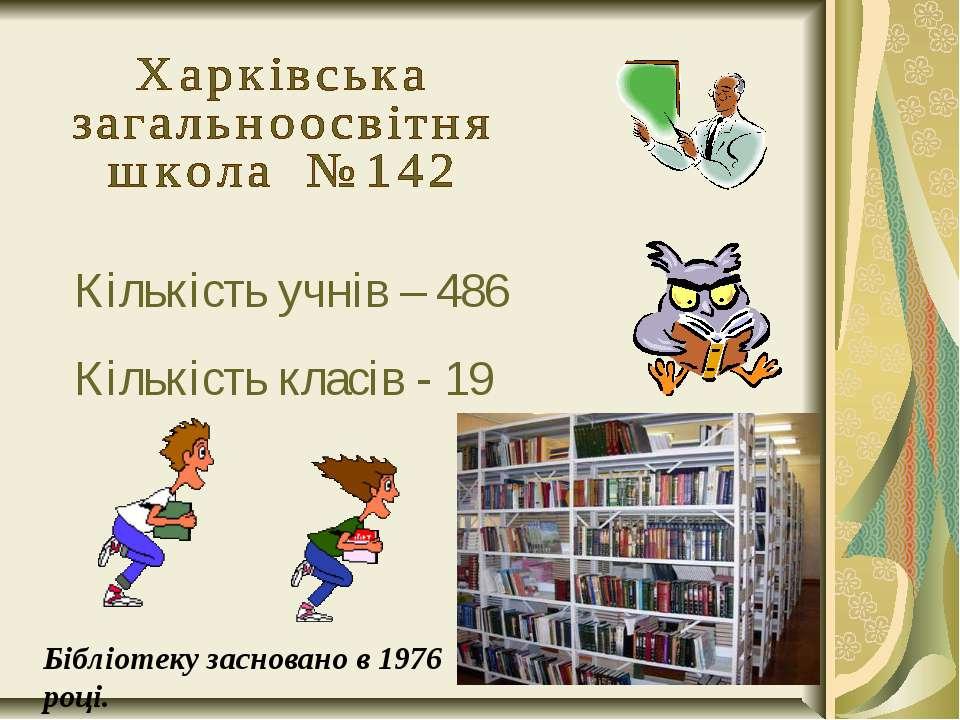 Бібліотеку засновано в 1976 році. Кількість учнів – 486 Кількість класів - 19