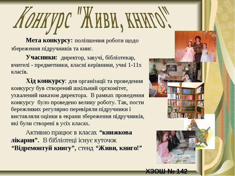 Мета конкурсу: поліпшення роботи щодо збереження підручників та книг. Учасник...