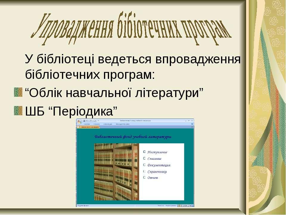 """У бібліотеці ведеться впровадження бібліотечних програм: """"Облік навчальної лі..."""