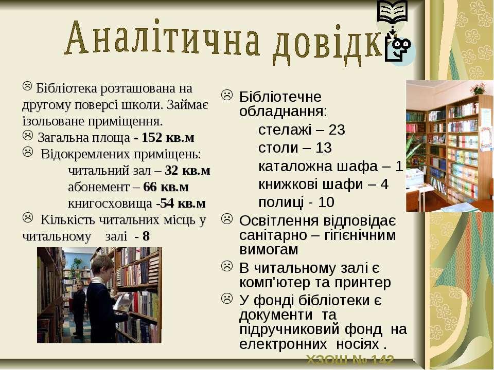 Бібліотечне обладнання: стелажі – 23 столи – 13 каталожна шафа – 1 книжкові ш...