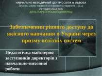 Забезпечення рівного доступу до якісного навчання в Україні через призму осві...