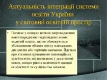 Актуальність інтеграції системи освіти України у світовий освітній простір По...