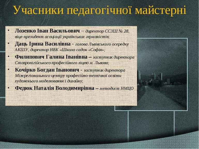 Учасники педагогічної майстерні Лозенко Іван Васильович – директор ССЗШ № 28,...