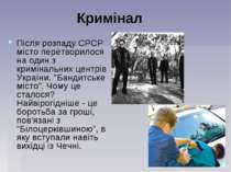 Кримінал Після розпаду СРСР місто перетворилося на один з кримінальних центрі...