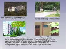 база відпочинку «Дубова роща», спортивний клуб «Рось», піонерський табір «Ліс...