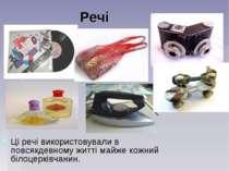 Речі Ці речі використовували в повсякдевному житті майже кожний білоцерківчанин.