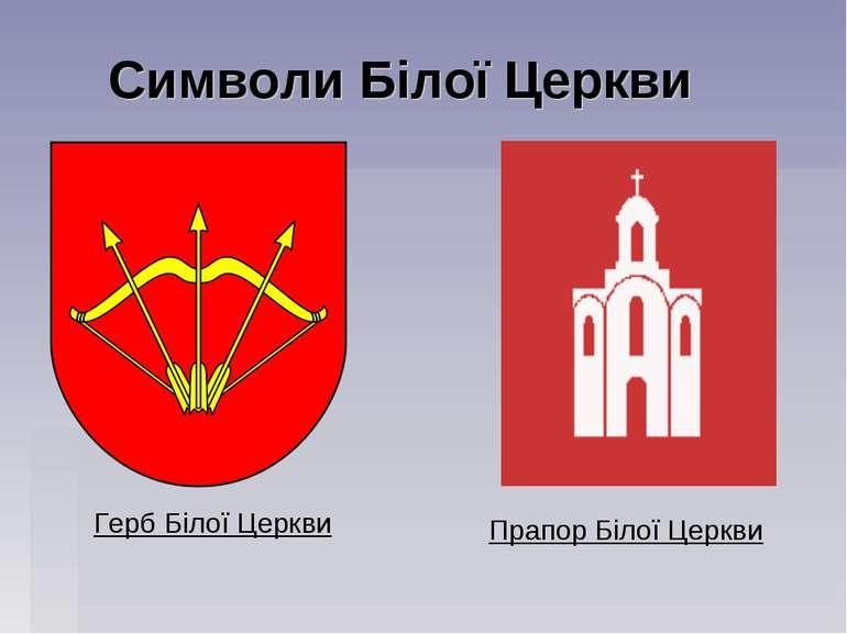 Символи Білої Церкви Герб Білої Церкви Прапор Білої Церкви