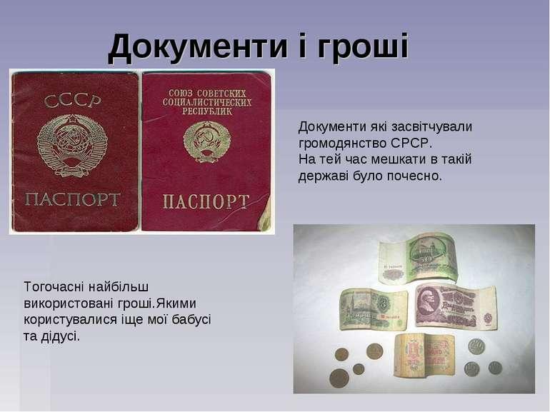 Документи і гроші Тогочасні найбільш використовані гроші.Якими користувалися ...