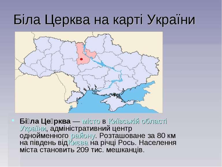 Біла Церква на карті України Бі ла Це рква—містовКиївській областіУкраїн...