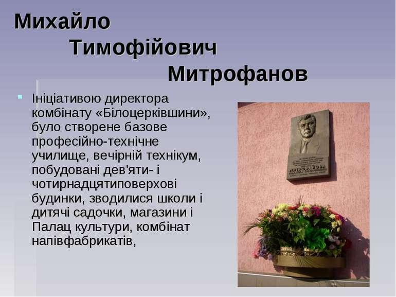 Михайло Тимофійович Митрофанов Ініціативою директора комбінату «Білоцерківшин...