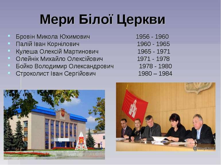 Мери Білої Церкви Бровін Микола Юхимович 1956 - 196...