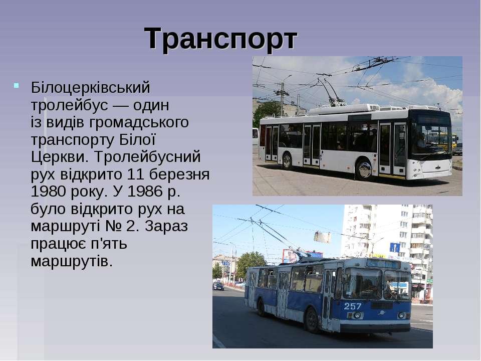 Транспорт Білоцерківський тролейбус— один ізвидів громадського транспорту Б...