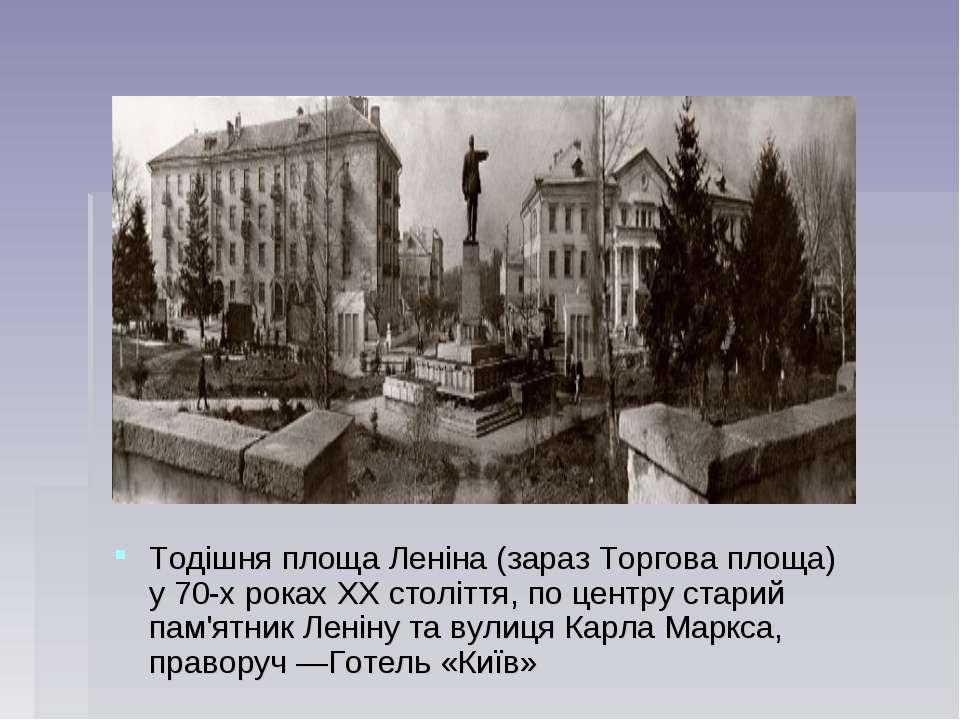 Тодішня площа Леніна (зараз Торгова площа) у 70-х роках XX століття, по центр...