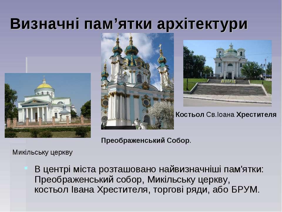 Визначні пам'ятки архітектури В центрі міста розташовано найвизначніші пам'ят...