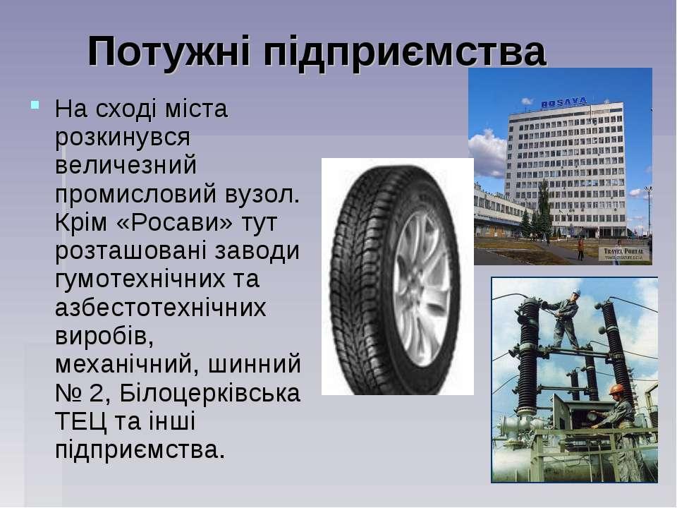 Потужні підприємства На сході міста розкинувся величезний промисловий вузол. ...