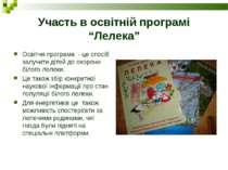 """Участь в освітній програмі """"Лелека"""" Освітня програма - це спосіб залучити діт..."""