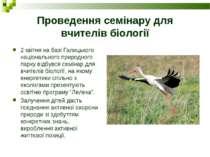 Проведення семінару для вчителів біології 2 квітня на базі Галицького націона...