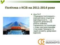Політика з КСВ на 2011-2014 роки Для ПАТ «Прикарпаттяобленерго» корпоративна ...