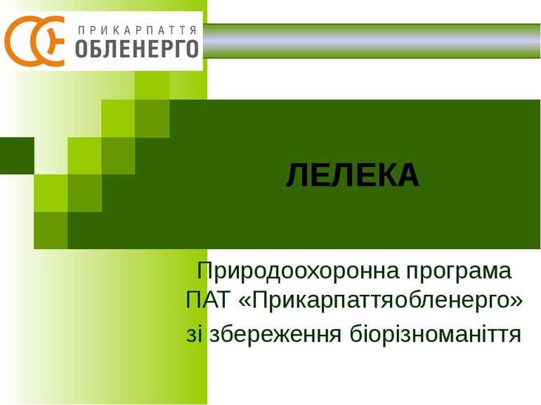 ЛЕЛЕКА Природоохоронна програма ПАТ «Прикарпаттяобленерго» зі збереження біор...