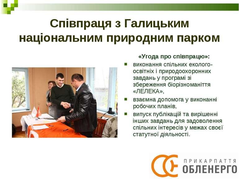 Співпраця з Галицьким національним природним парком «Угода про співпрацю»: ви...