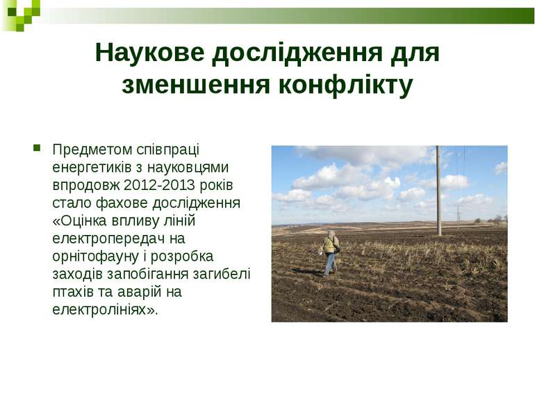 Наукове дослідження для зменшення конфлікту Предметом співпраці енергетиків з...
