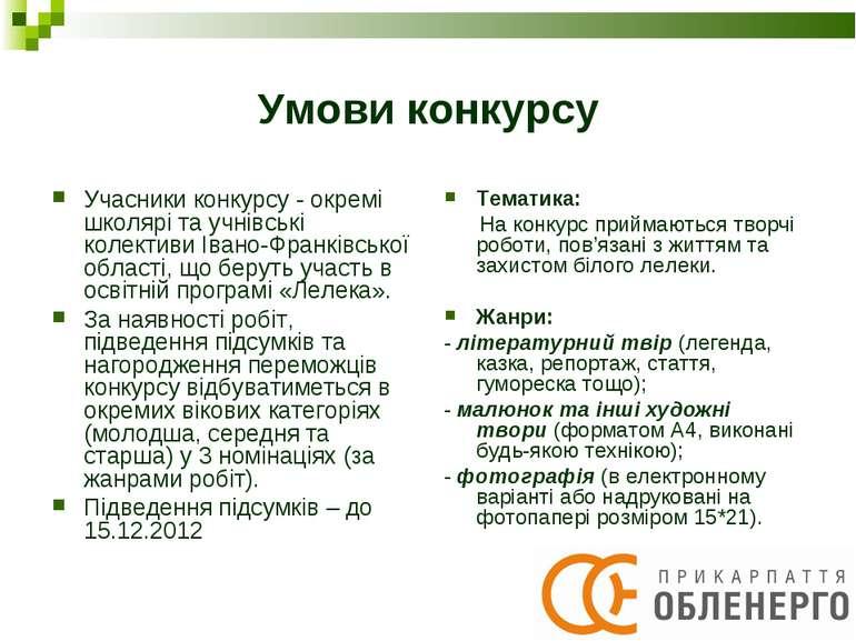 Умови конкурсу Учасники конкурсу - окремі школярі та учнівські колективи Іван...