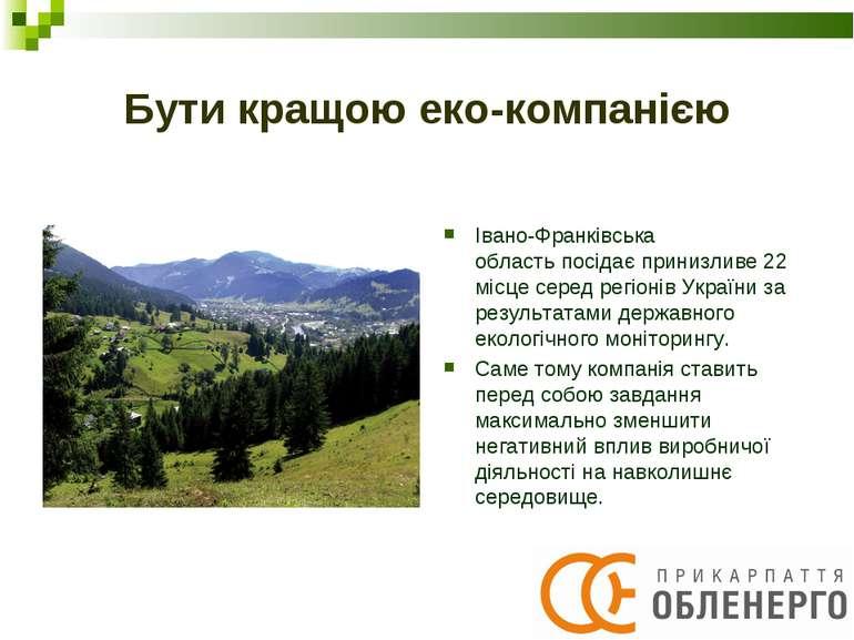 Бути кращою еко-компанією Івано-Франківська областьпосідає принизливе 22 міс...