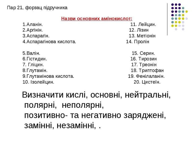 Назви основних амінокислот: Аланін. 11. Лейцин. Аргінін. 12. Лізин Аспарагін....