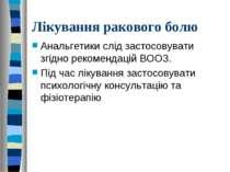 Лікування ракового болю Анальгетики слід застосовувати згідно рекомендацій ВО...