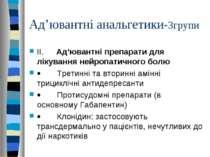 Ад'ювантні анальгетики-3групи ІІ.  Ад'ювантні препарати для лікування ней...