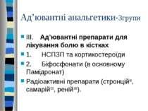 Ад'ювантні анальгетики-3групи ІІІ.  Ад'ювантні препарати для лікування болю...